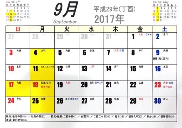 写真 2017-07-26 19 14 24