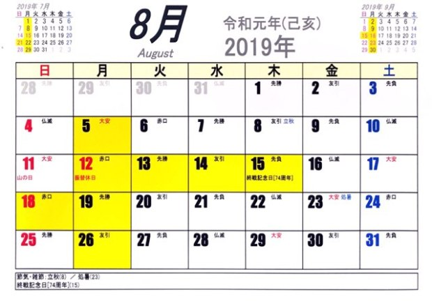写真 2019-07-11 14 43 39